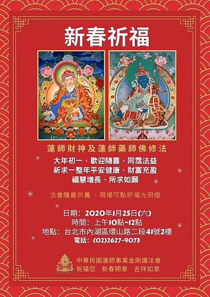 蓮師事業金剛護法會新春蓮師財神修法.jpg