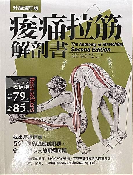痠痛拉筋解剖書.jpg