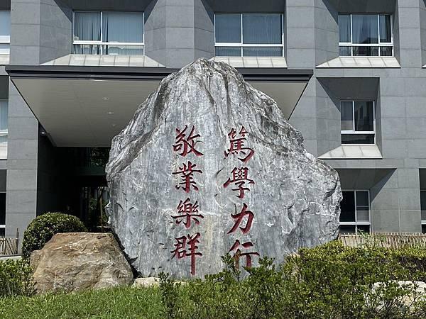 篤學力行敬業樂群.jpg