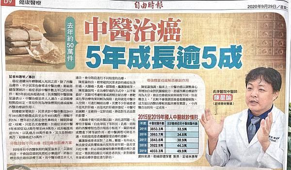 中醫治癌五年成長逾五成.jpg