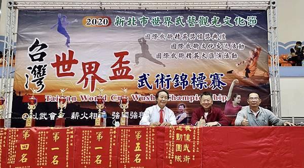 2020 台灣世界盃武術錦標賽.jpg