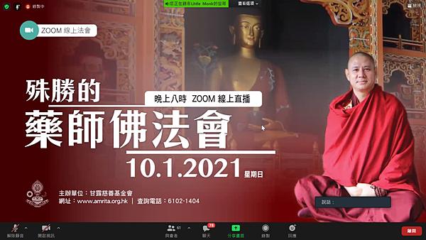 殊勝的殊利仁波切線上藥師佛法會 20210110.png