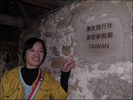城牆上的石塊多有刻名字,這是開放捐款落名