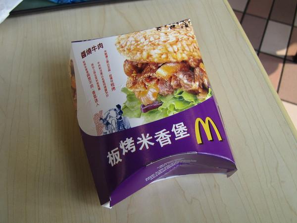 板烤米香堡/醬燒牛肉