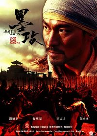 墨攻 A Battle of Wits (2006)