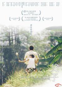 父子 After This Our Exile (2006)