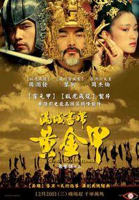 滿城盡帶黃金甲 Curse of the Golden Flower (2006).jpg