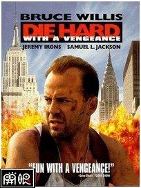 終極警探3 Die Hard:With a Vengeance (1995)