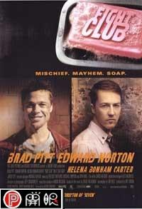 鬥陣俱樂部 Fight Club (1999)
