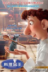料理鼠王 Ratatouille (2007)