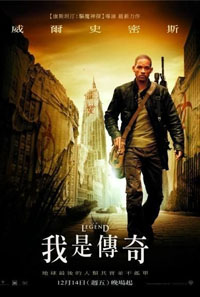 我是傳奇 I Am Legend (2007).jpg