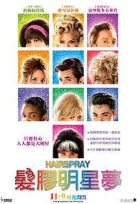 髮膠明星夢 Hairspray (2007).jpg