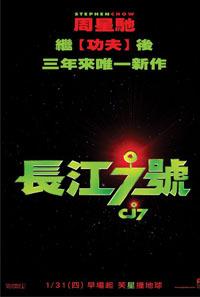 長江七號 CJ7 (2007)