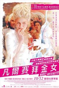 凡爾賽拜金女 Marie Antoinette (2006)