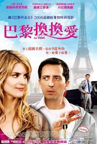 巴黎換換愛 The Valet (2006)
