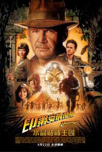 印第安納瓊斯:水晶骷髏王國 Indiana Jones and the Kingdom of the Crystal Skull (2008)