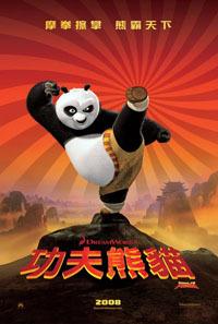 功夫熊貓 KunFu Panda (2008)