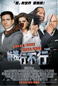 特務行不行 GET SMART (2008)