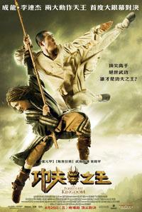 功夫之王 The Forbidden Kingdom (2008)