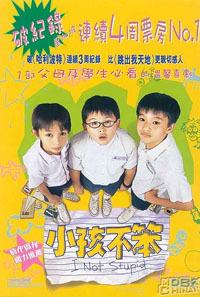 小孩不笨 I Not Stupid (2002)