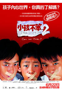 小孩不笨2 I Not Stupid too (2006)