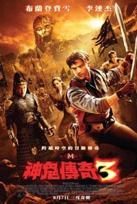 神鬼傳奇3 The Mummy  Tomb of the Dragon (2008).JPG