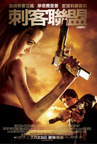 刺客聯盟 Wanted (2008).jpg