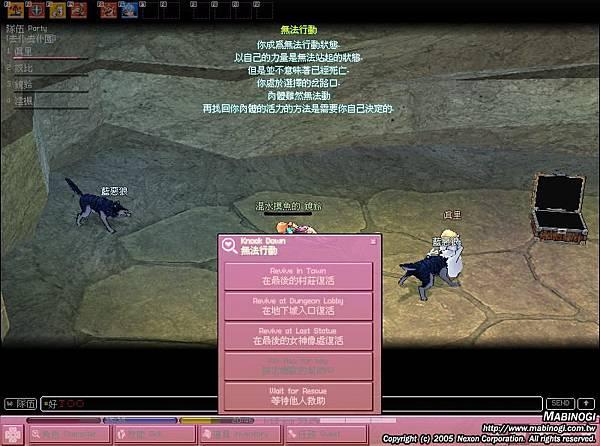mabinogi_2005_08_05_011去仆去仆團