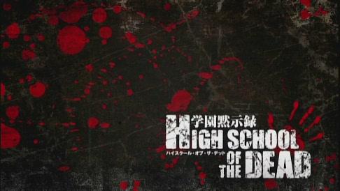 [Zero-Raws] HIGHSCHOOL OF THE DEAD - 01 RAW (ATXHD 1280x720 x264 AAC)[(037445)00-21-44].JPG