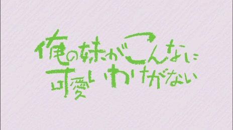[Raws-4U] Ore no Imouto ga Konna ni Kawaii Wake ga Nai - 03 (MX 1280x720 H.264 AAC Chap)[(032691)00-01-25].JPG