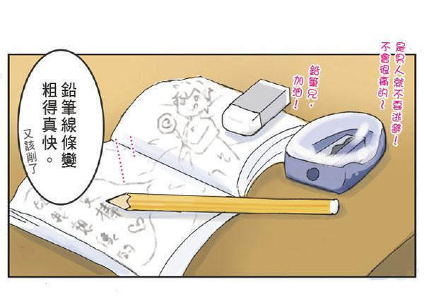 削鉛筆機04.jpg