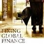 馬丁.沃夫教你看懂全球金融.jpg