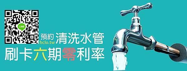 清洗水管零利率.jpg