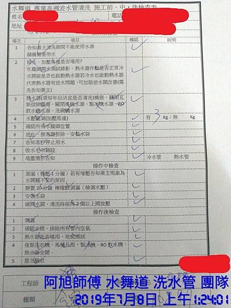 新北板橋清洗水管.jpg