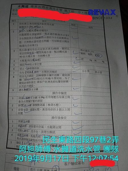 台北市光復北路清洗水管.jpg
