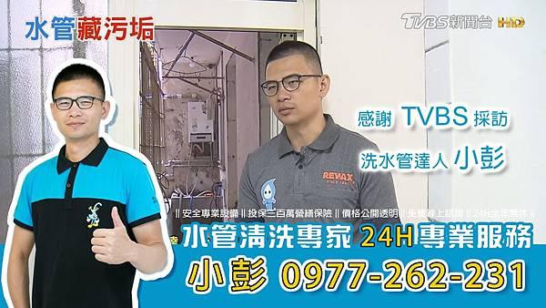 TVBS.jpg
