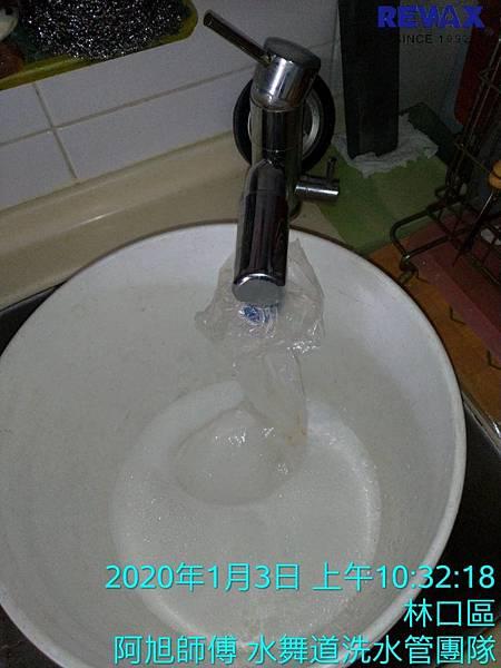 新北林口水管清洗3.jpg