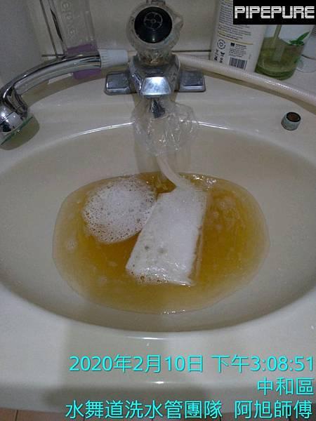中和洗水管2.jpg