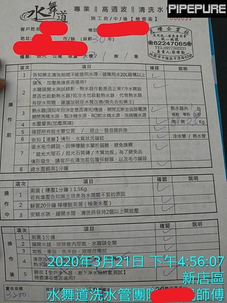 新店永平街清洗水管.jpg