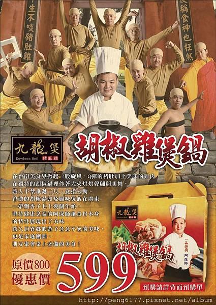 禮盒海報-01-20141111