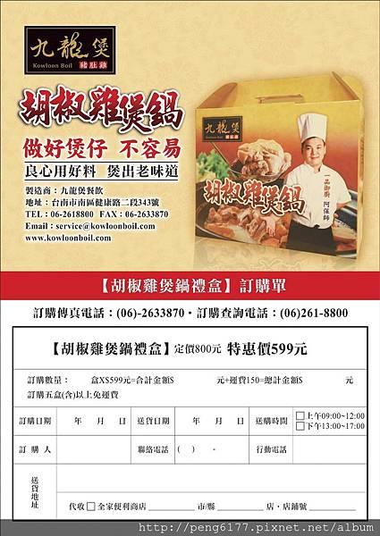 禮盒海報-02-20141111