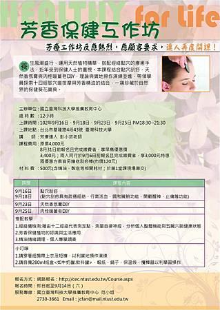 台科大芳療DM1020827