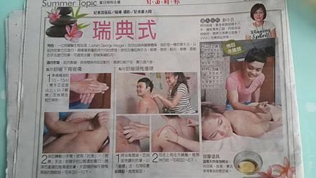 自由時報報導1020801