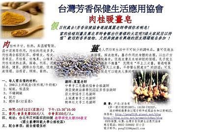 肉桂暖薑皂20131012