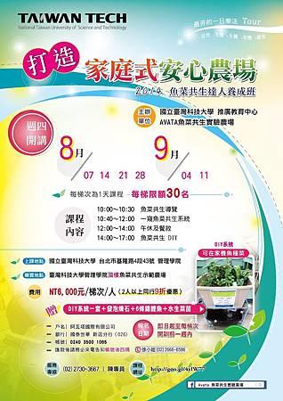 魚菜共生 樂活課程1030802