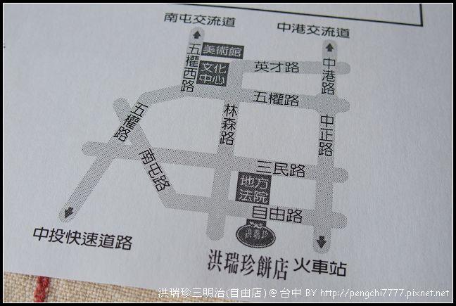 洪瑞珍三明治(自由店)-1