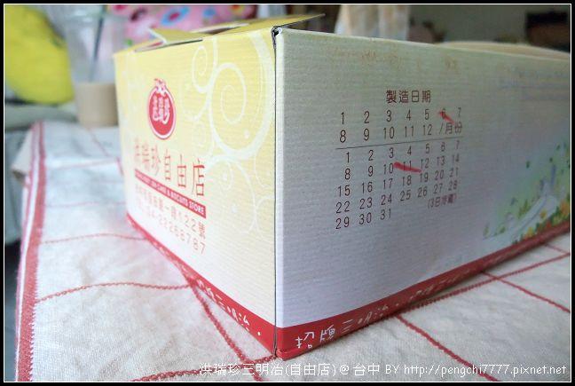 洪瑞珍三明治(自由店)-8