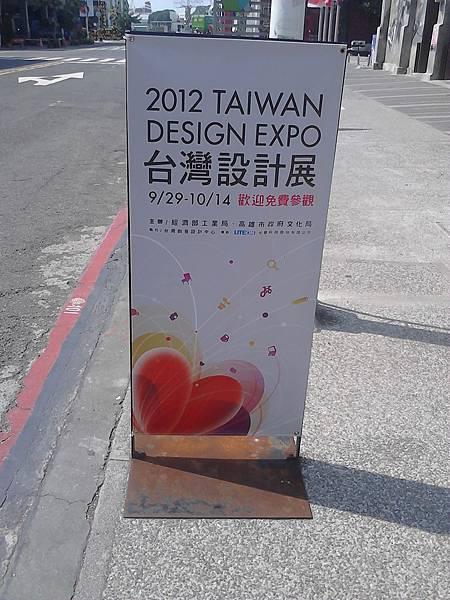 2012台灣設計展在高雄駁二