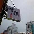 酷樂部拉麵館