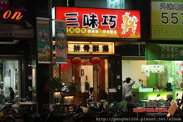 三味巧台灣小吃